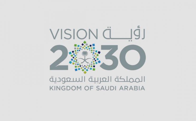 الرؤية هي خطة مستقبلية للطموحات والأهداف التي نريد تحقيقها