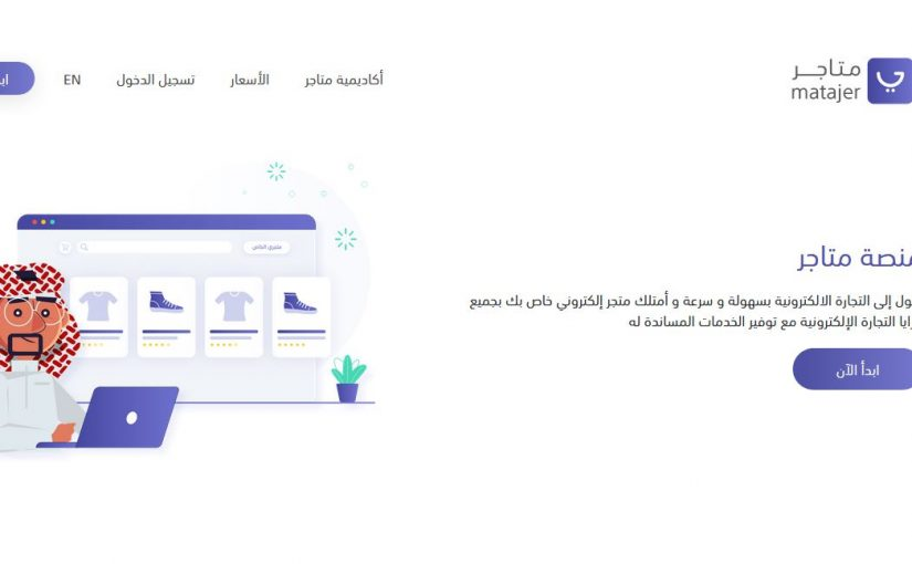 منصة متاجر للتجارة الإلكترونية