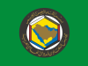 الفرق بين المجلس الاعلى والمجلس الوزاري لمجلس التعاون الخليجي