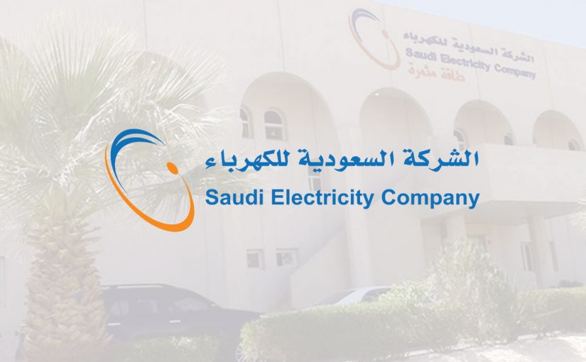 تطبيق الاستعلام عن فاتورة الكهرباء