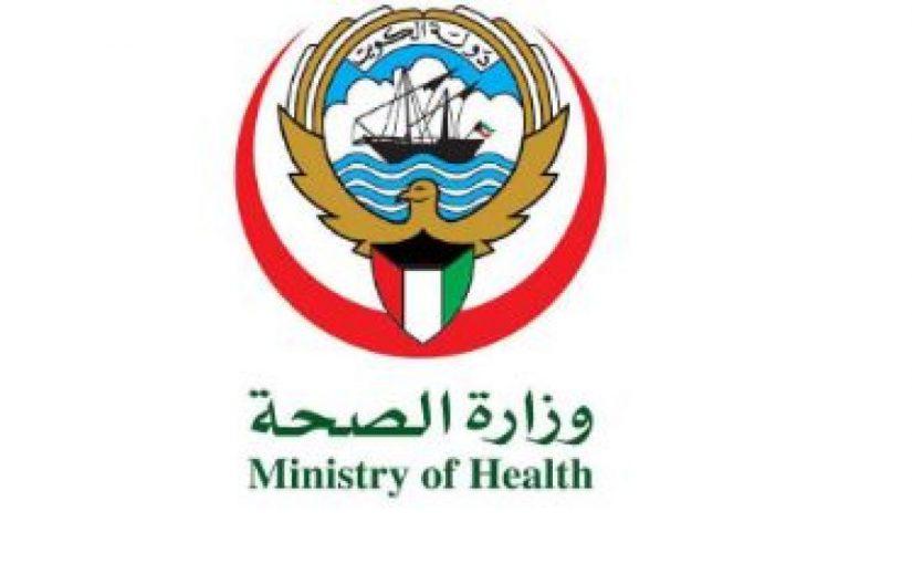 رابط حجز موعد مستشفى الكويت