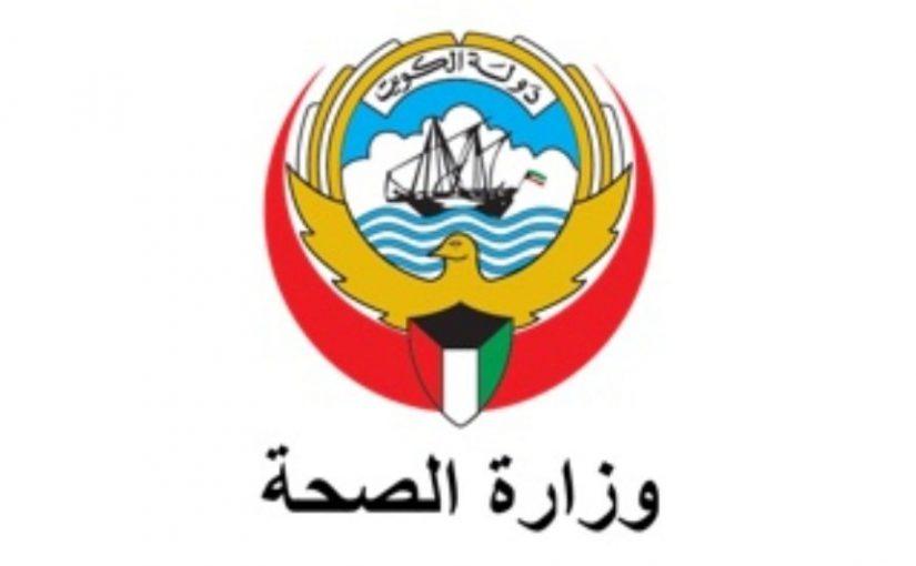 رابط تأكيد الوصول للمستشفى وزارة الصحة بالكويت