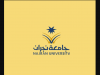 رابط جامعة نجران التعليم الالكتروني الخدمات الجديدة