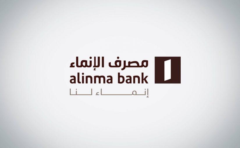 بطاقة الانماء الائتمانية مسبقة الدفع المُقدّمة من مصرف الإنماء بالمملكة العربية السّعوديّة
