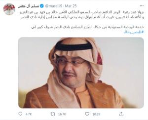 آل معمر ورئاسة نادي النصر