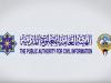 الهيئة العامة للمعلومات المدنية دفع الرسوم الكويت 2021