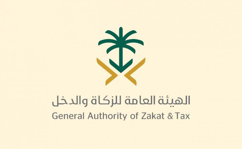 خدمة ضريبة التصرفات العقارية الجديدة التي أعلنت عنها هيئة الزكاة والدخل السعودية