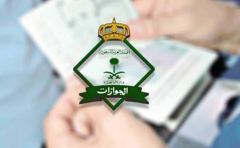 الاستعلام عن صدور تأشيرة خروج وعودة برقم الإقامة فقط