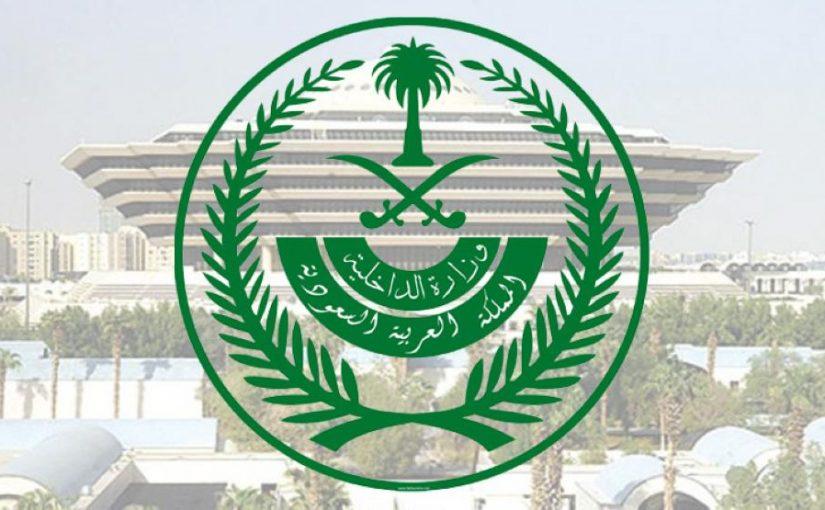 نتائج القبول في ديوان وزارة الداخلية