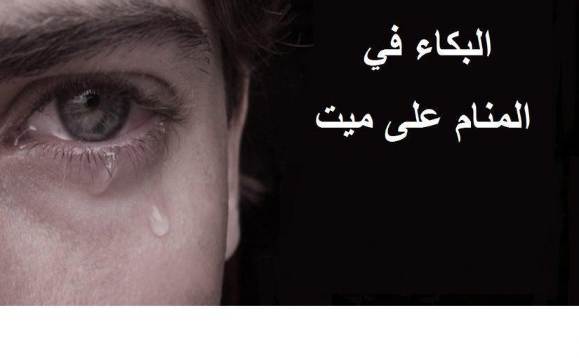 تفسير البكاء في المنام على ميت