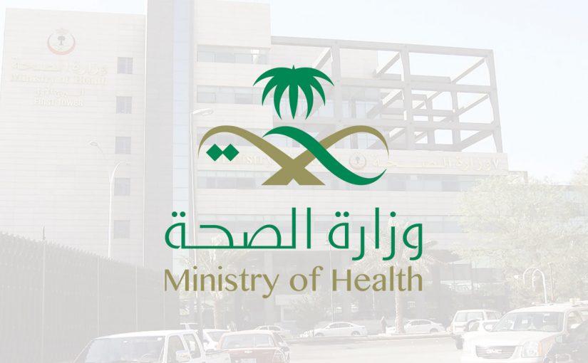 توفر وزارة الصحة خدمات تسجيل المواعيد عبر تطبيق