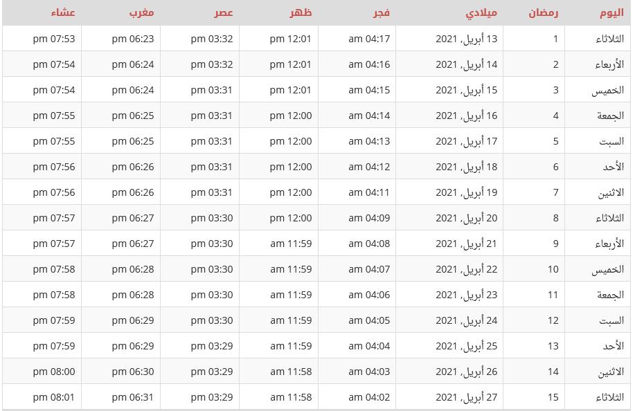 مواعيد الامساك في السعودية