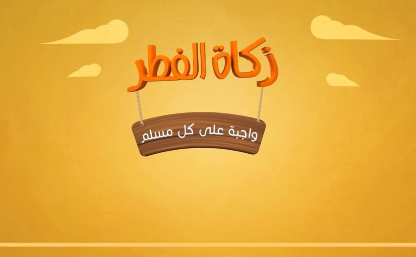 حكم إخراج زكاة الفطر بعد صلاة العيد