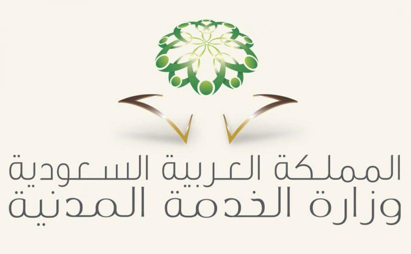 منصة بياناتي وزارة الخدمة المدنية تسجيل دخول