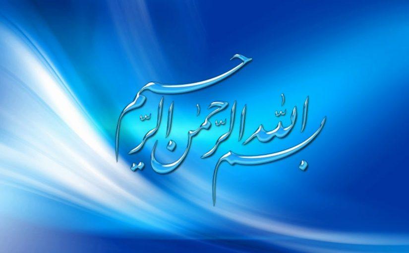 الفرق بين الرحمن والرحيم