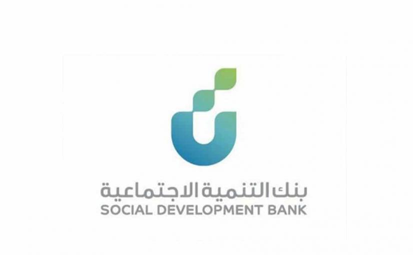 شروط اخذ قرض ثاني من بنك التنمية الاجتماعية