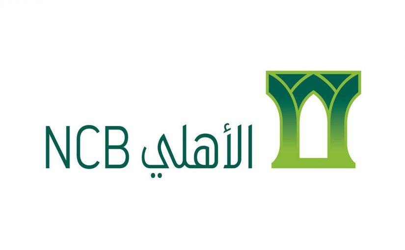 رقم شكاوى البنك الأهلي السعودي