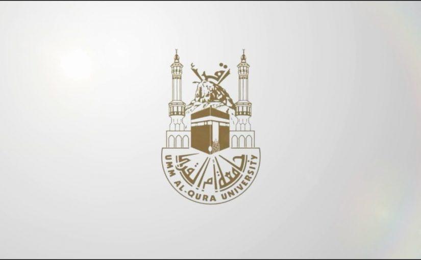 النسب الموزونة للجامعات 1443 أم القرى