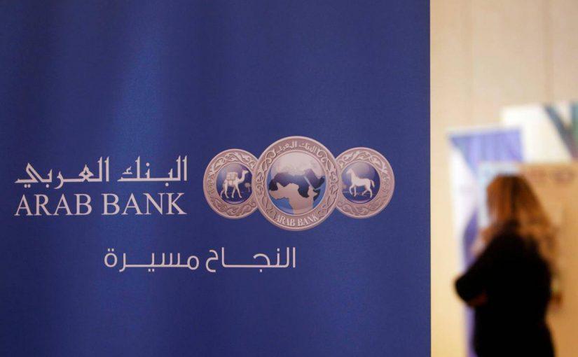 فتح حساب في البنك العربي السعودي
