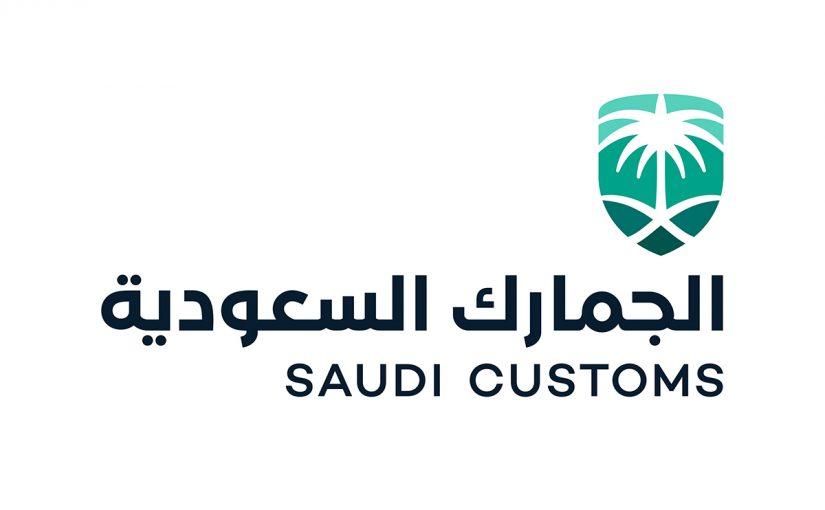 عقوبة التهرب الجمركي في السعودية