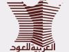 جديد أسعار عروض العربية للعود الجديدة 2021