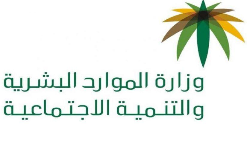توطين الوظائف في السعودية