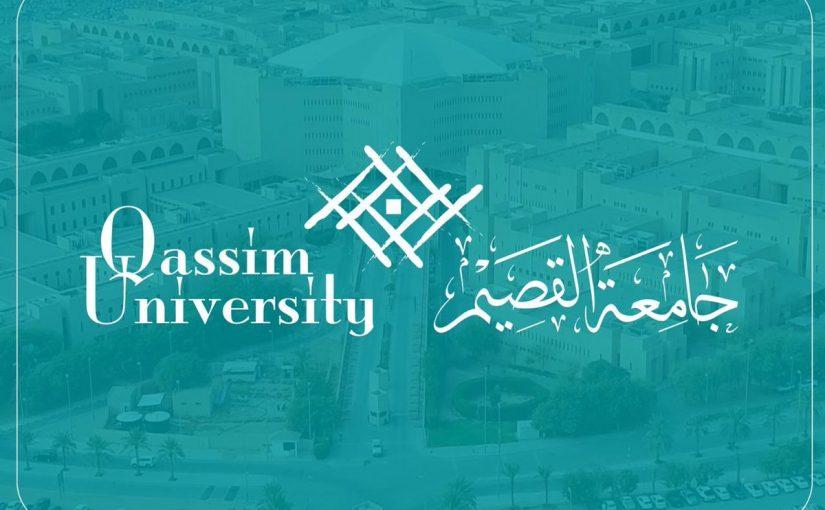 ترم صيفي جامعة القصيم