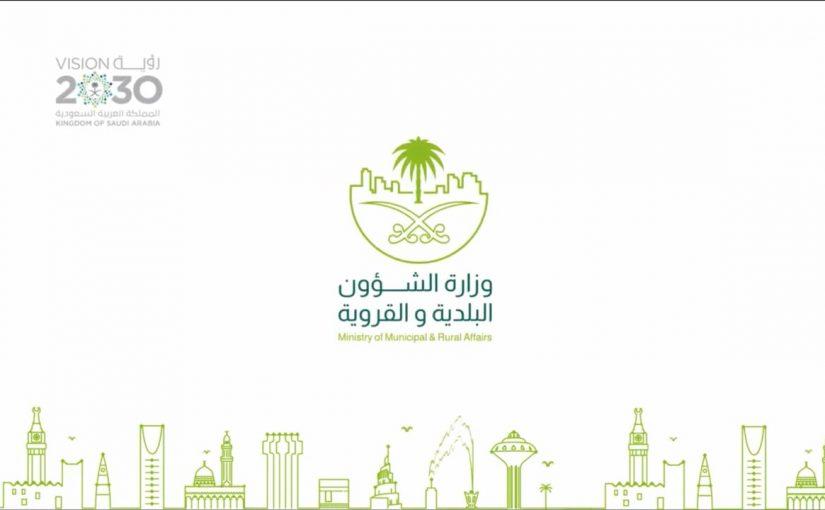 حجز موعد في بلدية الرياض
