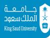 اقل نسبة تم قبولها في جامعة الملك سعود 1443