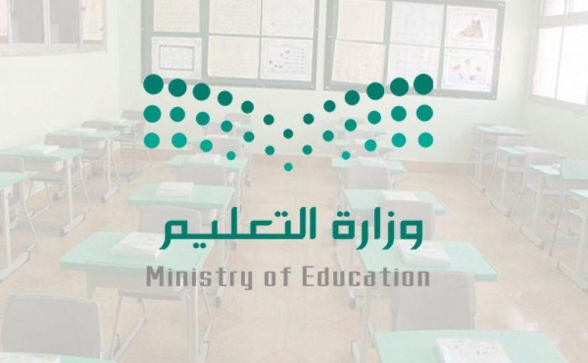 دورات معتمدة من وزارة التعليم عن بعد