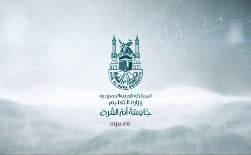 موعد نزول المكافأة جامعة أم القرى