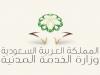 دورات تدريبية معتمدة من وزارة الخدمة المدنية 2021