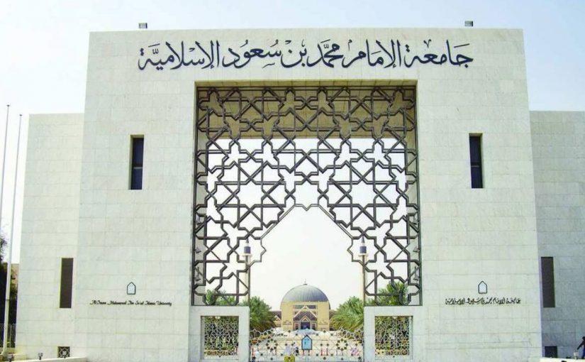 موعد نزول المكافأة جامعة الامام