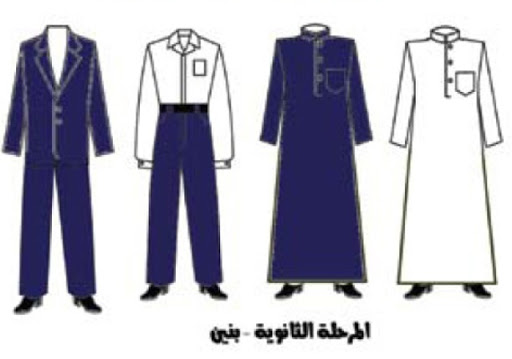 الزي المدرسي السعودي للاولاد