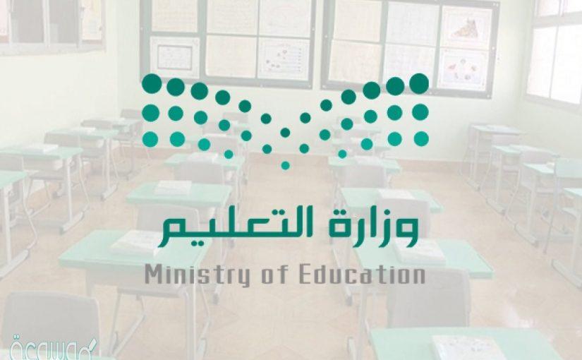 الفصل الدراسي كم اسبوع عام 2021