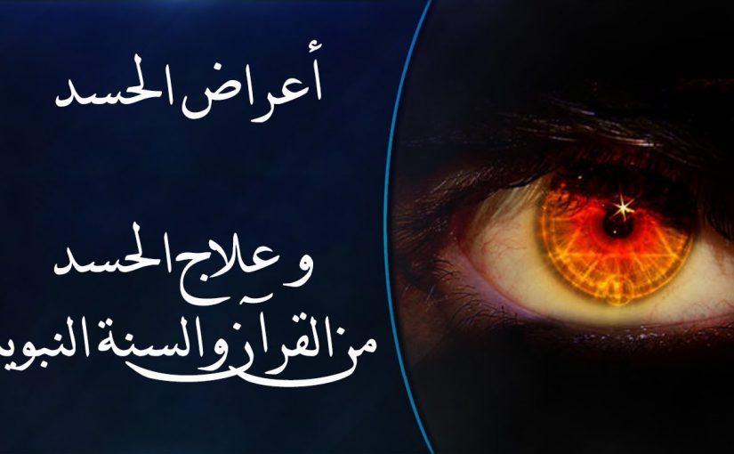 هل يمكن الشفاء من العين والحسد