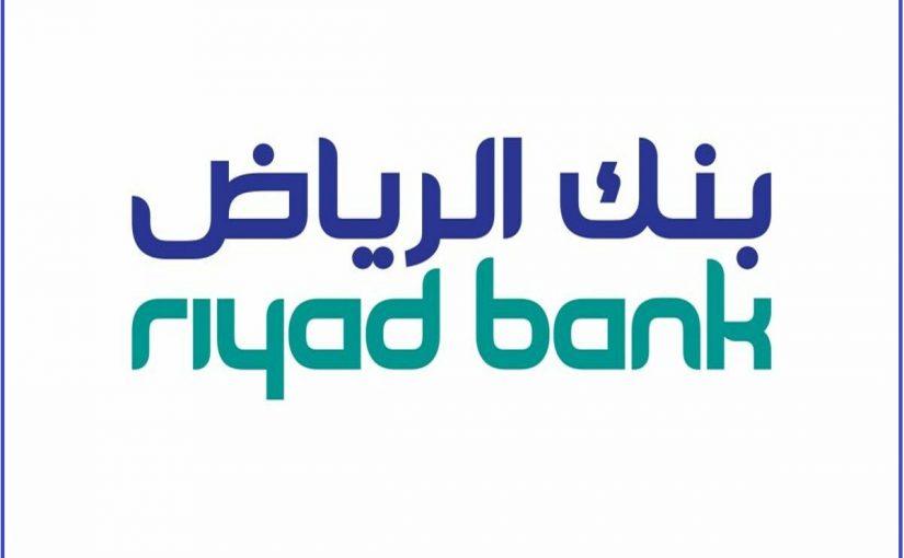 رقم التوجيه البنكي الرياض