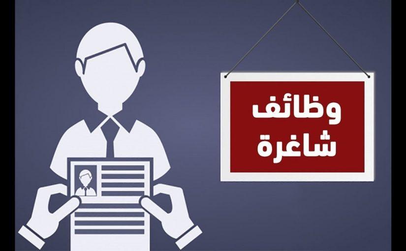 وظائف لغير السعوديين في الرياض
