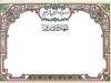 نماذج شهادات شكر وتقدير لحفظة القرآن جاهزة للطباعة والتحميل