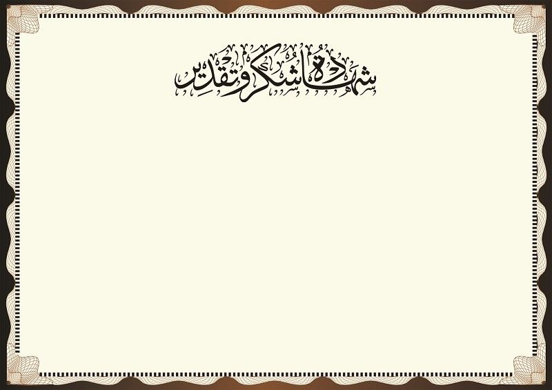 شكرًا لحفظك القرآن الكريم