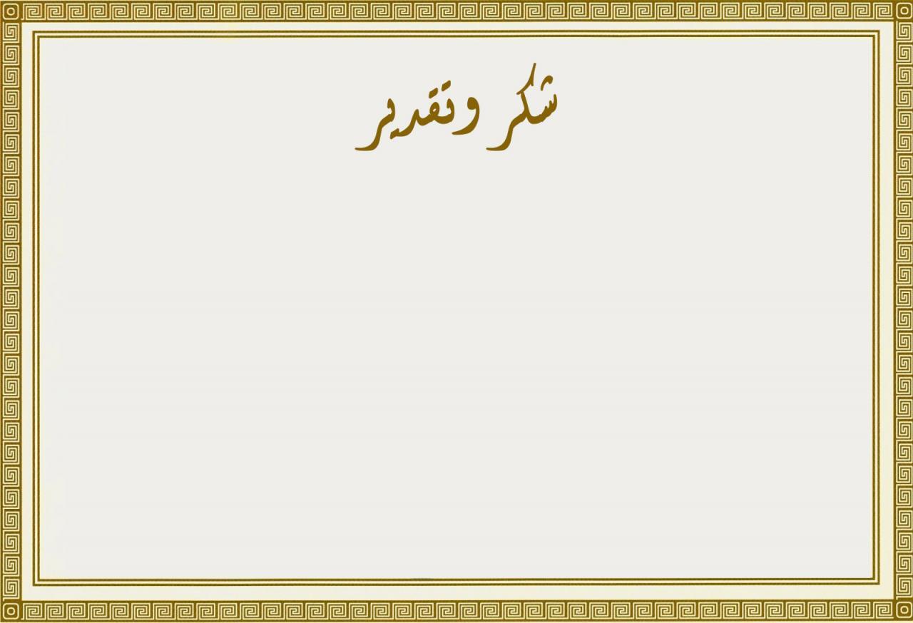 شهادات للاحتفال بحفظة القرآن الكريم