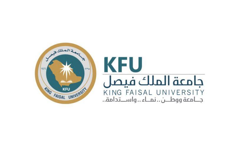 تجميعات جامعة الملك فيصل