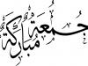 دليل أجمل ادعيه ليله الجمعه مع الصور مستجابة بإذن الرحمن