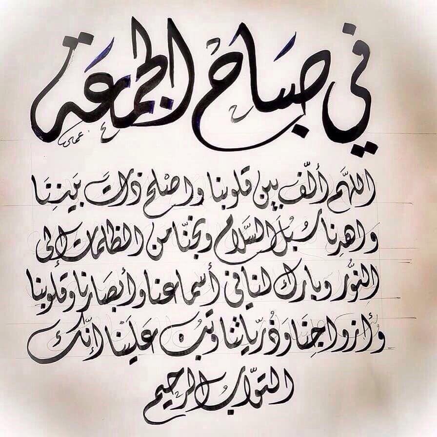 صباح الجمعة