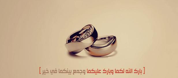 دعاء للعروس اللهم بارك لهما