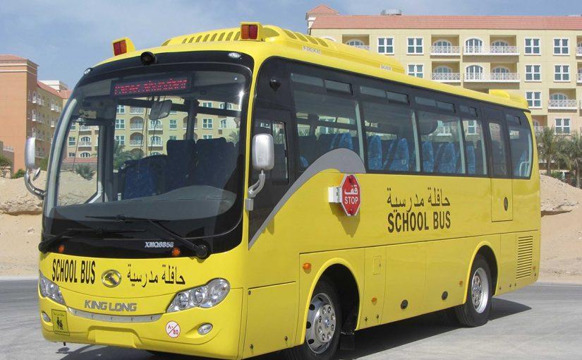 طريقة استرداد رسوم النقل المدرسي