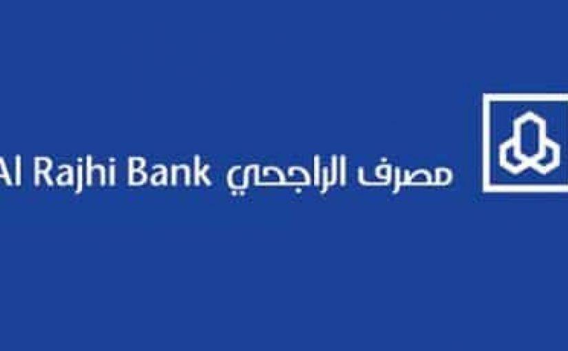 استخراج شهادة بنكية من الراجحي