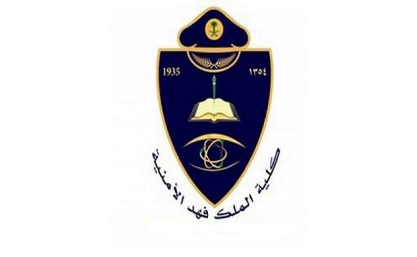 رواتب كلية الملك فهد الأمنية للثانوية