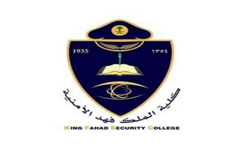 رواتب كلية الملك فهد الأمنية