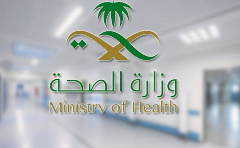 ما هو رمز الخدمة في منصة صحة